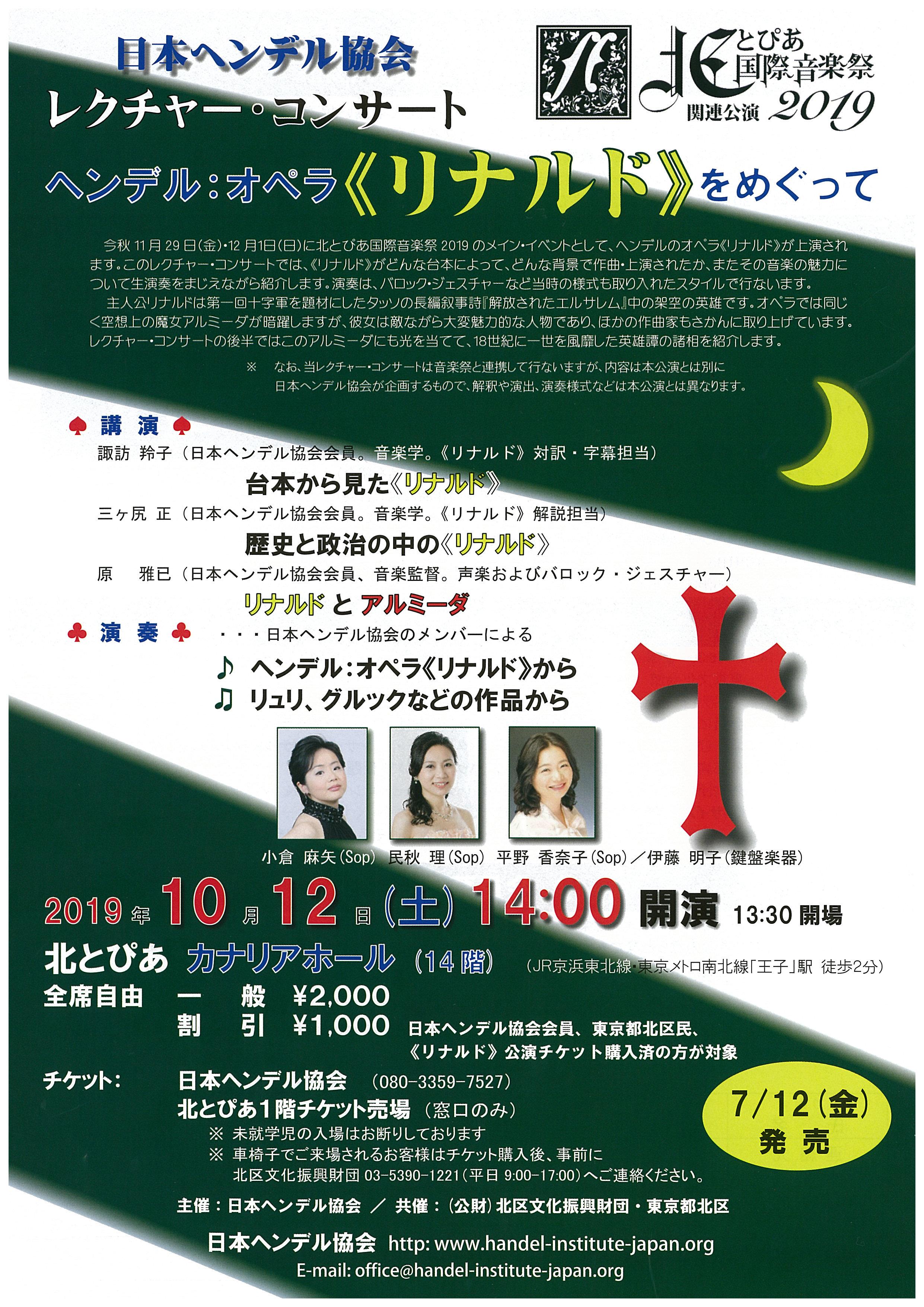 日本ヘンデル協会 レクチャー・コンサート ヘンデル:オペラ《リナルド》をめぐっての画像
