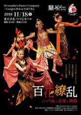 百花繚乱~ジャワ島の音楽と舞踊の画像
