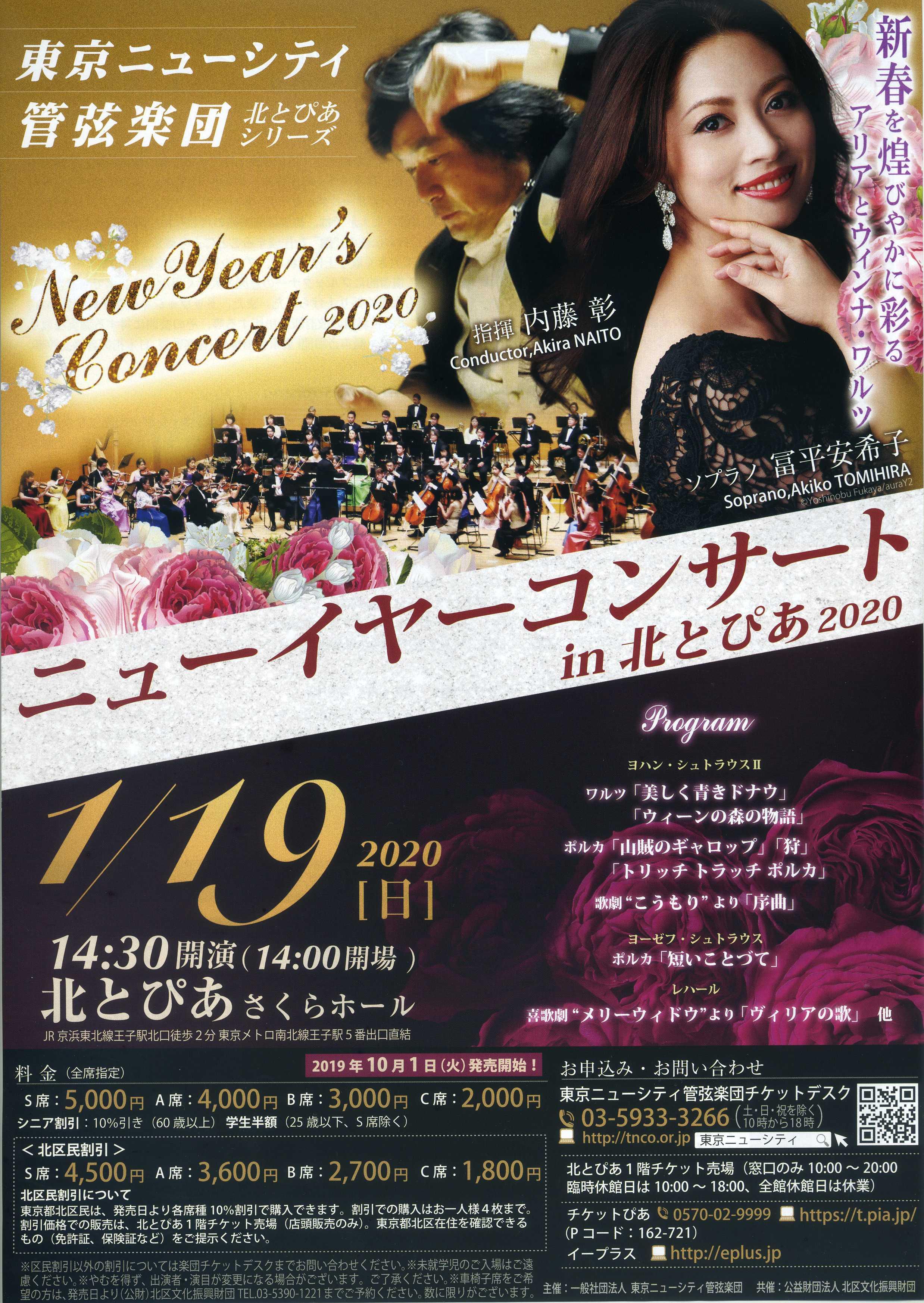 東京ニューシティ管弦楽団 ニューイヤーコンサート2020の画像