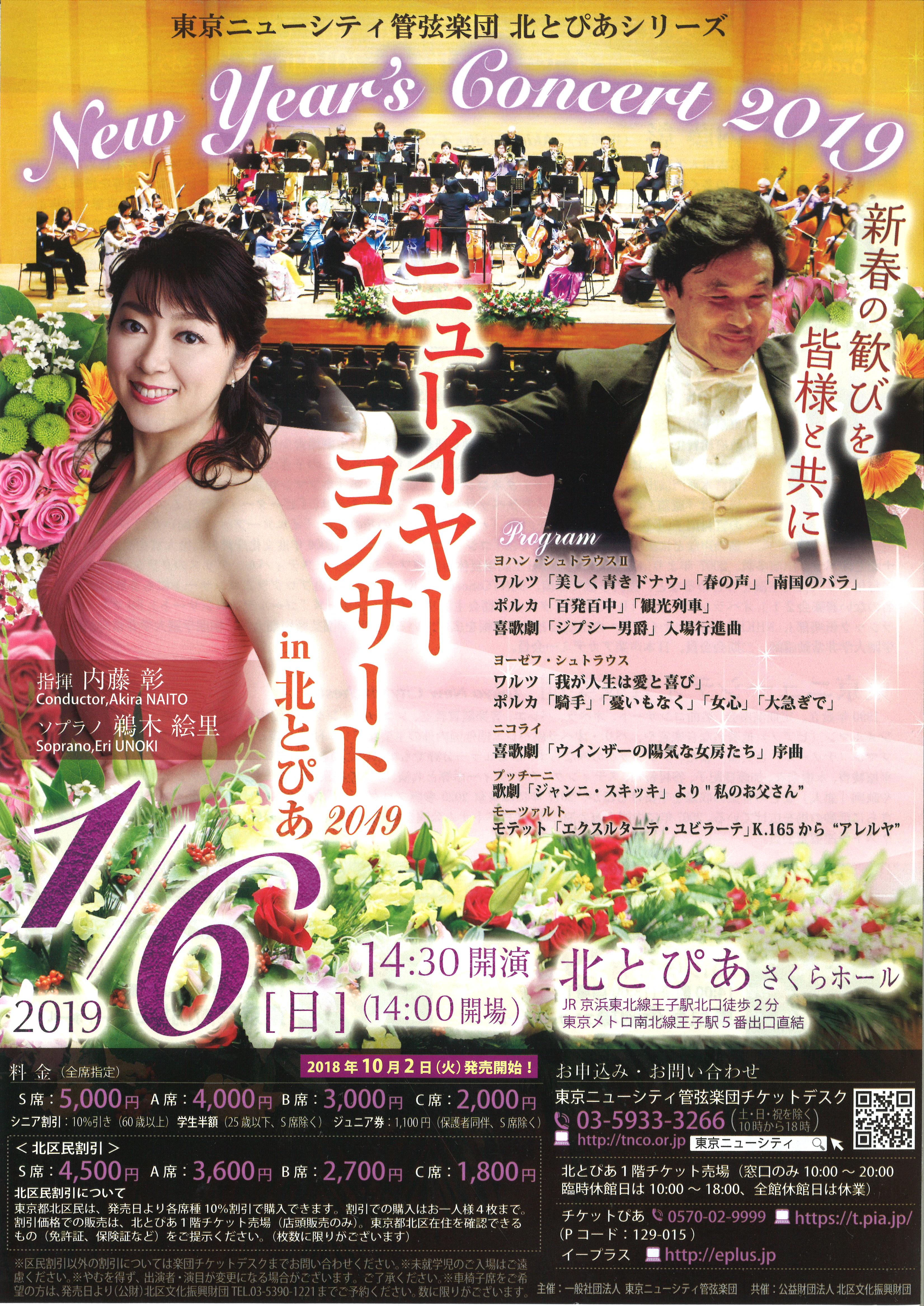 東京ニューシティ管弦楽団 ニューイヤーコンサート2019の画像