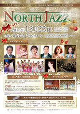 NORTH JAZZ Vol.7の画像