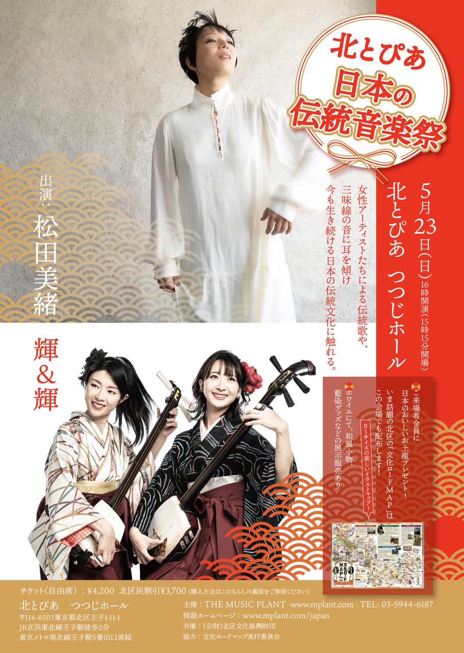 北とぴあ日本の伝統音楽祭の画像