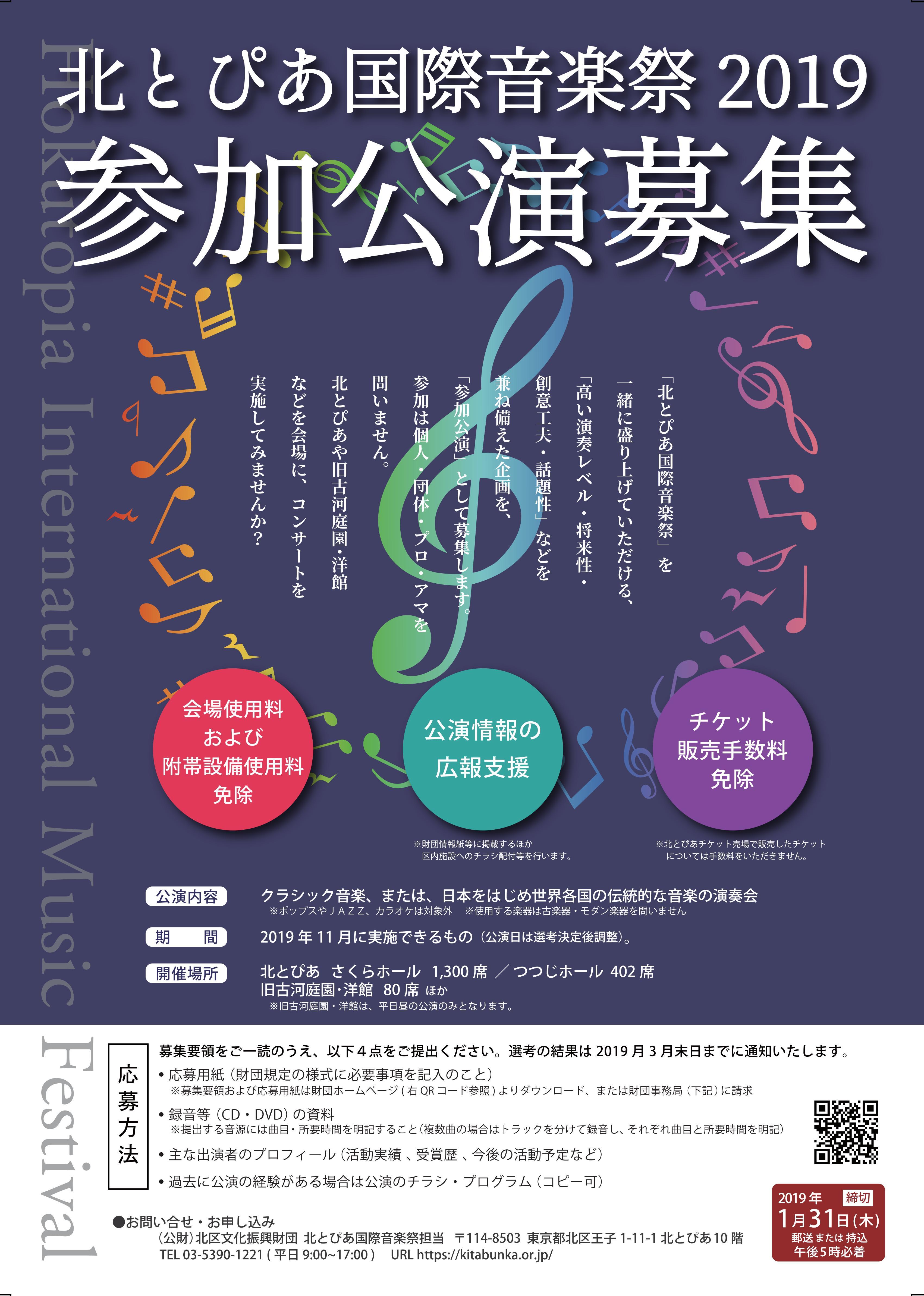 北とぴあ国際音楽祭2019参加公演募集中の画像