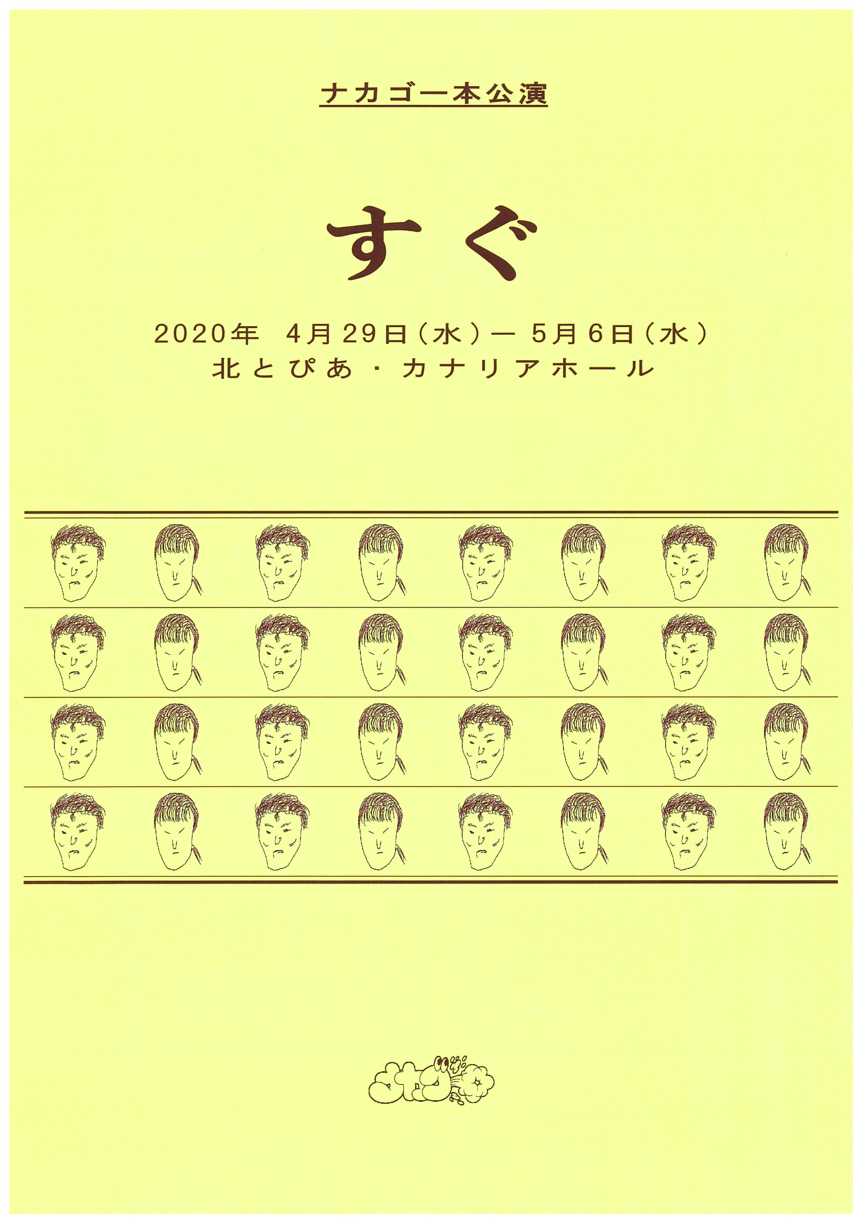 【公演中止】ナカゴー本公演 すぐの画像